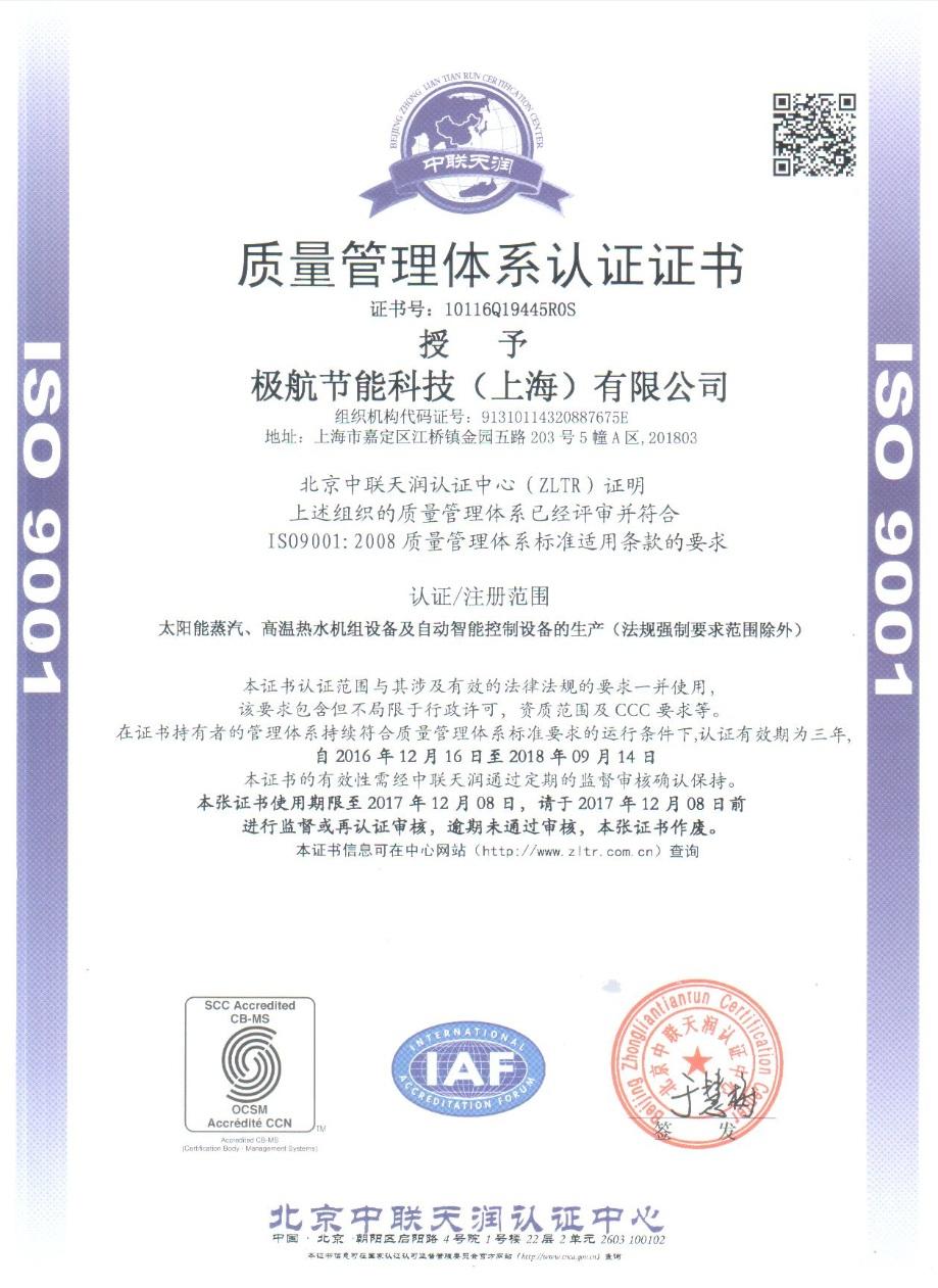 IOS质量管理体系认证