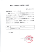 嘉定区企业技术研发项目鉴定书